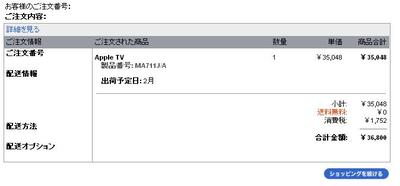 Apple_v_order