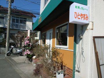 hitoyasumi_001_01